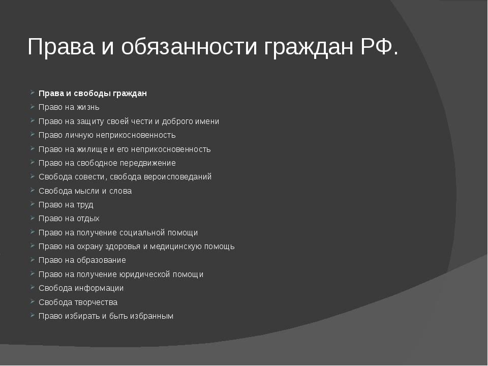 Права и обязанности граждан РФ. Права и свободы граждан Право на жизнь Право...