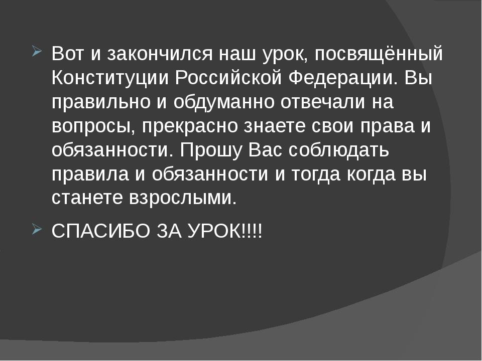 Вот и закончился наш урок, посвящённый Конституции Российской Федерации. Вы...