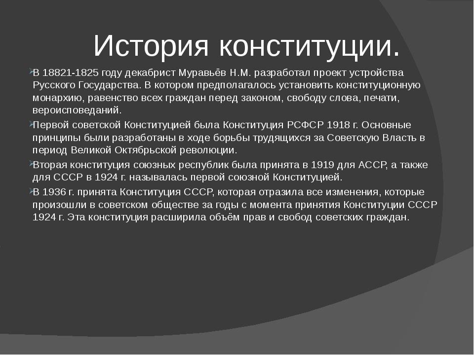 История конституции. В 18821-1825 году декабрист Муравьёв Н.М. разработал пр...