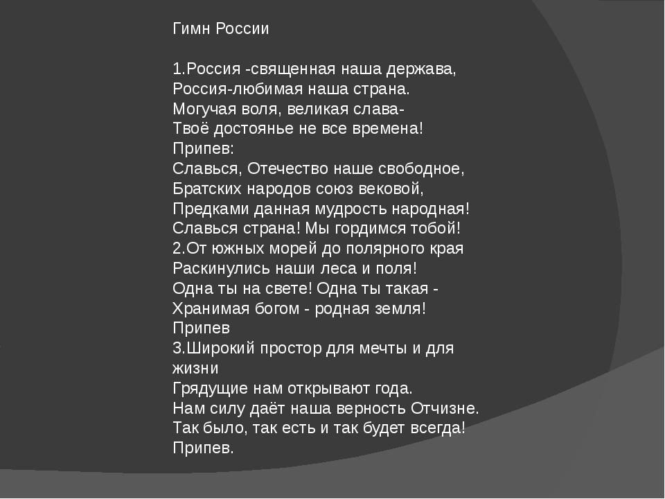 Гимн России 1.Россия -священная наша держава, Россия-любимая наша страна. Мог...