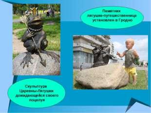 Скульптура Царевны-Лягушки дожидающейся своего поцелуя Памятник лягушке-путеш