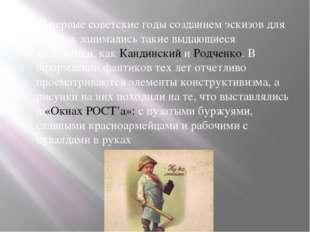 В первые советские годы созданием эскизов для оберток занимались такие выдаю