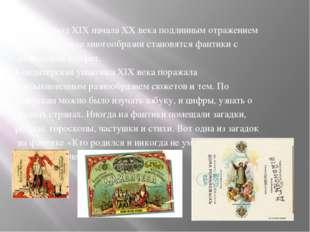 Так в период XІX начала XX века подлинным отражением эпохи во всем ее многооб