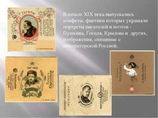 В начале XІX века выпускались конфеты, фантики которых украшали портреты писа