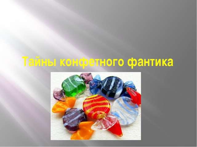 Тайны конфетного фантика