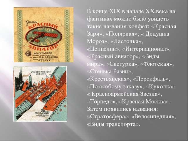 В конце XІX в начале XX века на фантиках можно было увидеть такие названия ко...