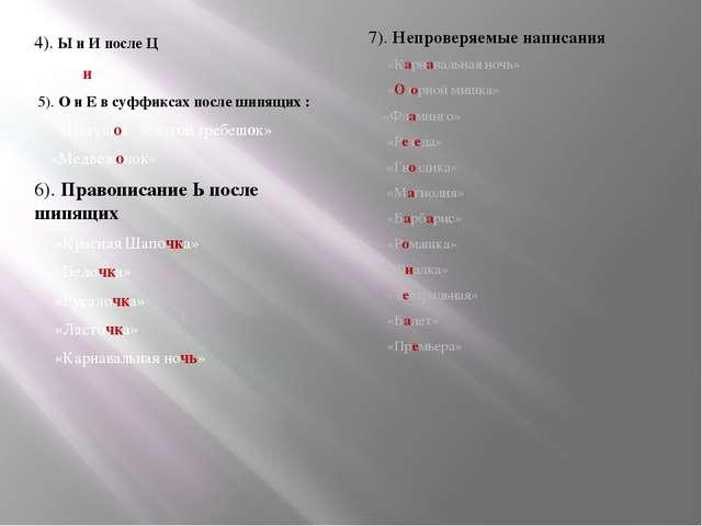 4). Ы и И после Ц «Цирк» 5). О и Е в суффиксах после шипящих : «Петушок золот...