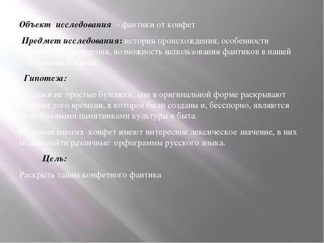 Объект исследования - фантики от конфет Предмет исследования: история происхо...