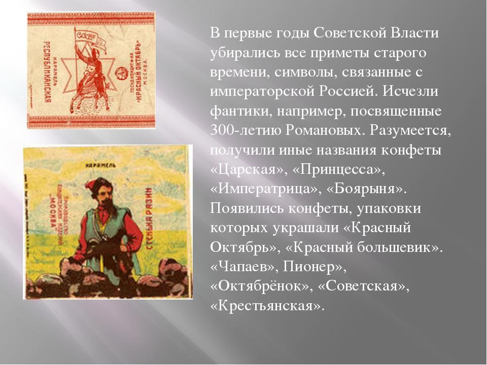 В первые годы Советской Власти убирались все приметы старого времени, символы...