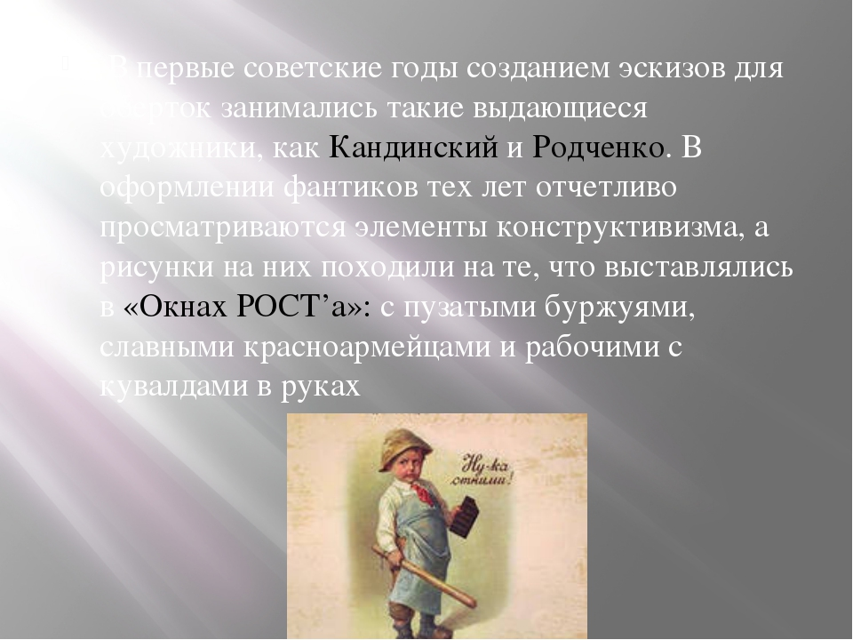 В первые советские годы созданием эскизов для оберток занимались такие выдаю...