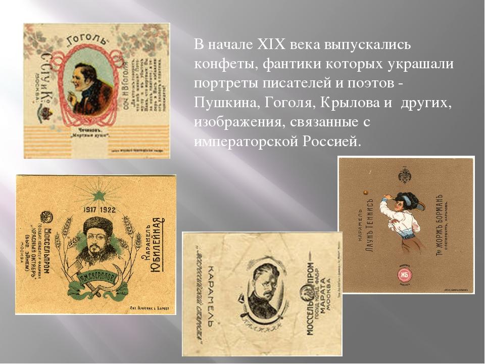 В начале XІX века выпускались конфеты, фантики которых украшали портреты писа...