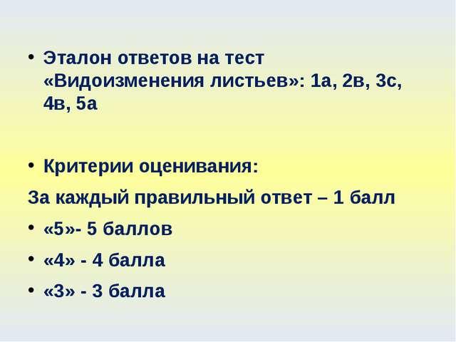 Эталон ответов на тест «Видоизменения листьев»: 1а, 2в, 3с, 4в, 5а Критерии о...
