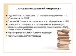 Список использованной литературы: Ладыженская Т.А., Зепалова Т.С. «Развивайте