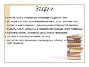 Задачи изучить научно-популярную литературу по данной теме; установить, каков