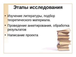 Этапы исследования Изучение литературы, подбор теоретического материала. Пров