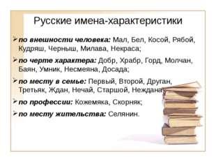 Русские имена-характеристики по внешности человека: Мал, Бел, Косой, Рябой, К