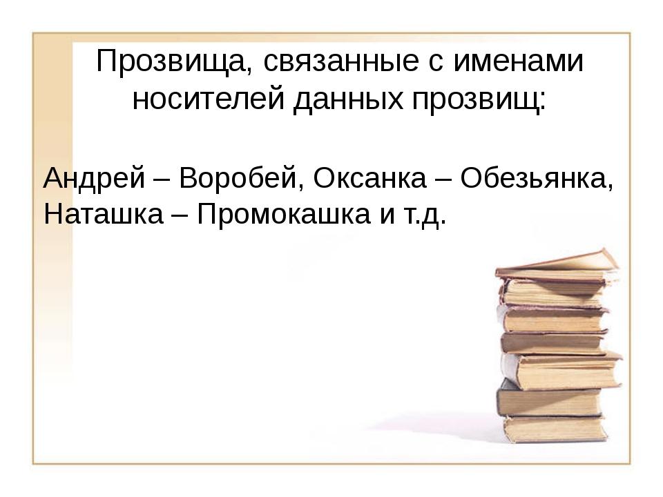 Прозвища, связанные с именами носителей данных прозвищ: Андрей – Воробей, Окс...