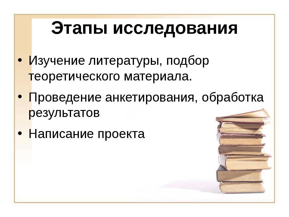 Этапы исследования Изучение литературы, подбор теоретического материала. Пров...
