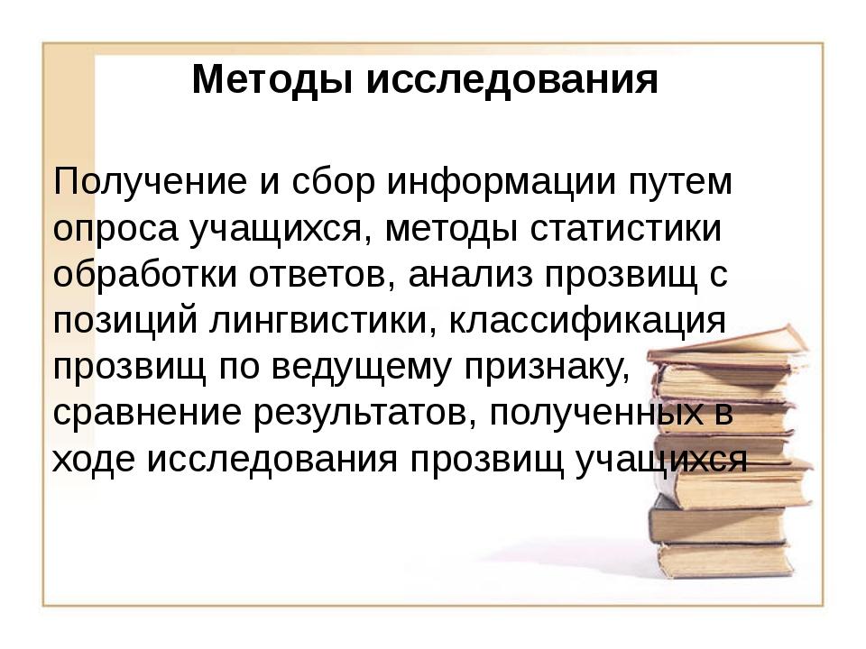 Методы исследования Получение и сбор информации путем опроса учащихся, методы...