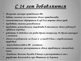 С 14 лет добавляются Получить паспорт гражданина РФ; давать согласие на измен