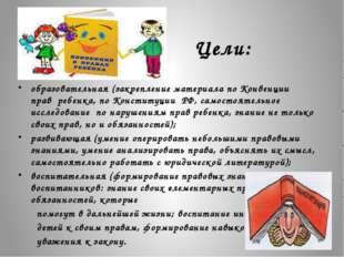 Цели:  образовательная (закрепление материала по Конвенции правребенка, п
