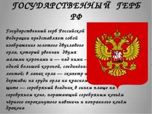 ГОСУДАРСТВЕННЫЙ ГЕРБ РФ Государственный герб Российской Федерации представля