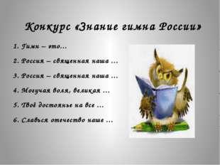 Конкурс«Знание гимна России» 1. Гимн – это… 2. Россия – священная наша … 3.