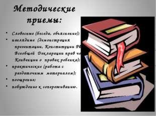 Методические приемы: Словесные (беседа, объяснение); наглядные (демонстрация