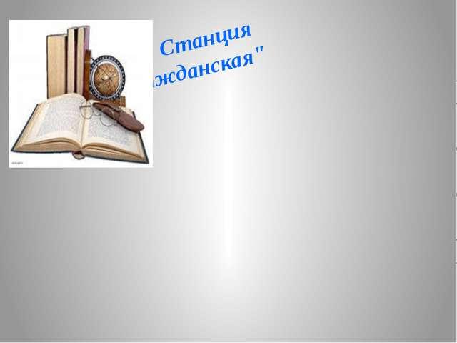 "Станция ""Гражданская"""