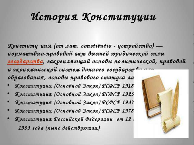 История Конституции Конститу́ция (от лат.constitutio - устройство) — нормати...
