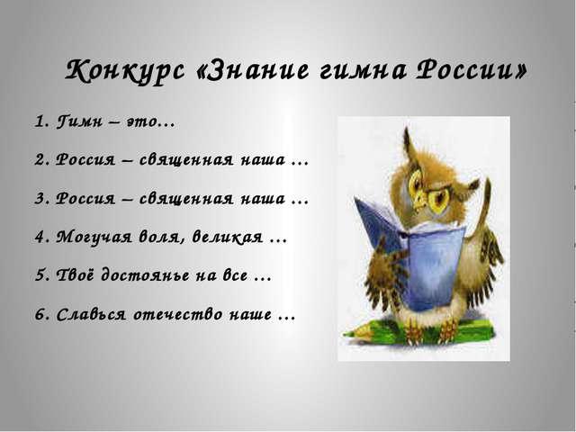 Конкурс«Знание гимна России» 1. Гимн – это… 2. Россия – священная наша … 3....