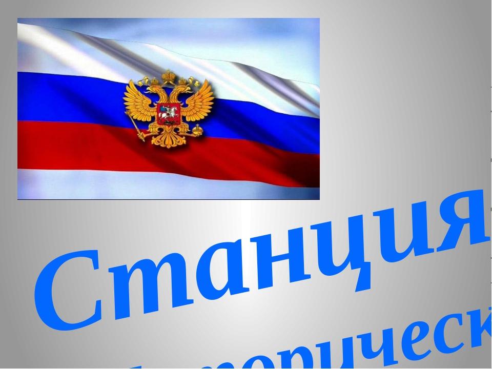 """Станция """" Историческая"""""""