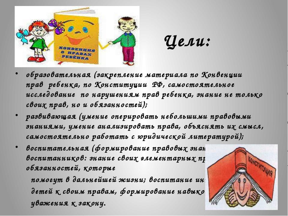 Цели:  образовательная (закрепление материала по Конвенции правребенка, п...