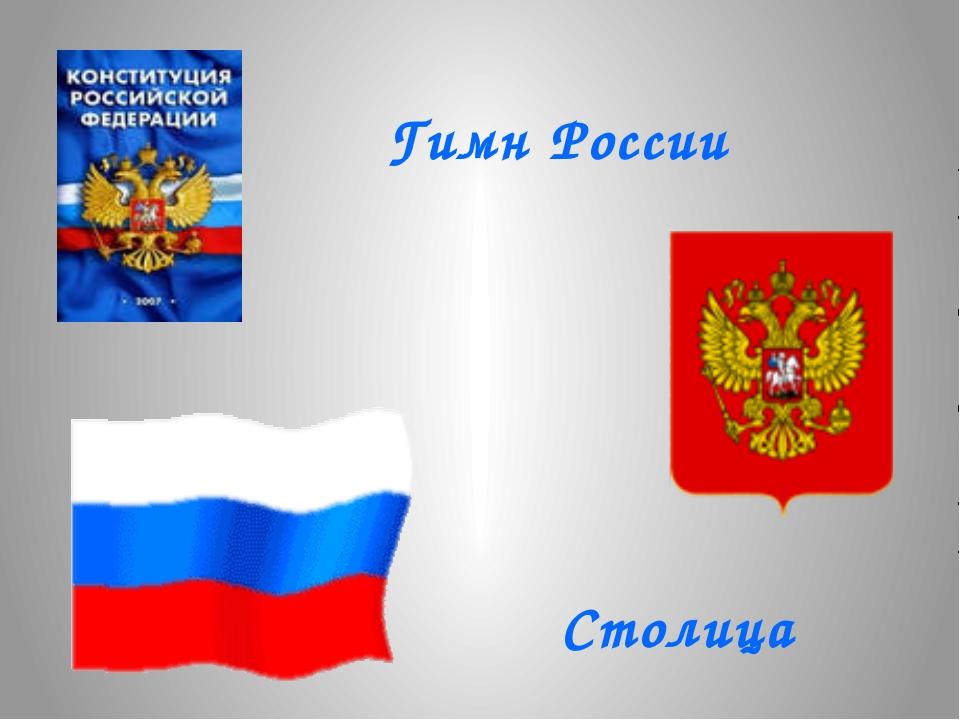 Гимн России Столица