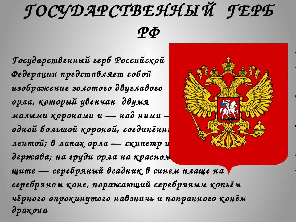 ГОСУДАРСТВЕННЫЙ ГЕРБ РФ Государственный герб Российской Федерации представля...