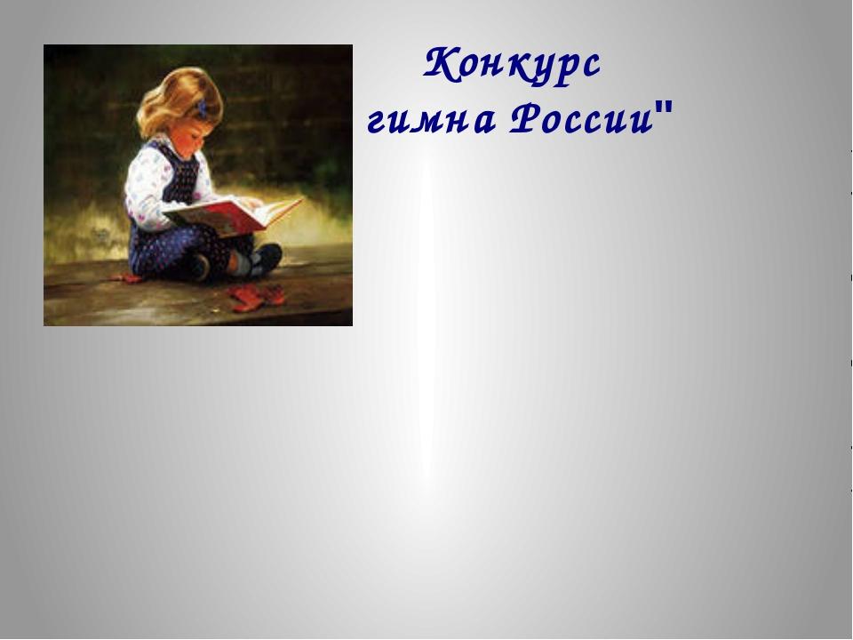 """Конкурс """"Знание гимна России"""""""