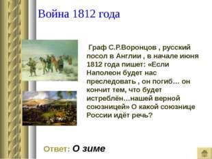 Война 1812 года Граф С.Р.Воронцов , русский посол в Англии , в начале июня 1