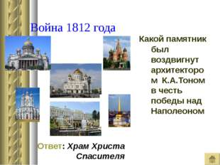 Война 1812 года Какой памятник был воздвигнут архитектором К.А.Тоном в честь