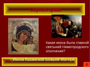Смутное время Ответ:: Икона Казанской Божьей Матери Какая икона была главной