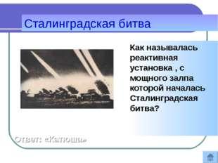 Сталинградская битва Как называлась реактивная установка , с мощного залпа ко