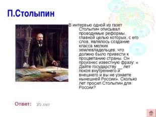 П.Столыпин В интервью одной из газет Столыпин описывал проводимые реформы, г