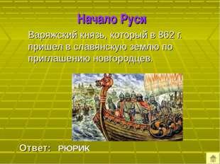 Начало Руси Варяжский князь, который в 862 г. пришел в славянскую землю по п