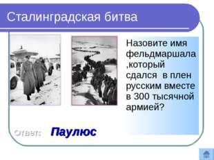 Назовите имя фельдмаршала,который сдался в плен русским вместе в 300 тысячной