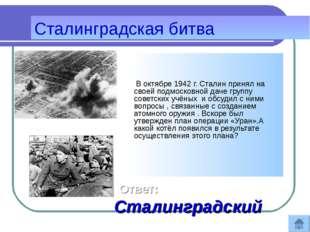 Сталинградская битва В октябре 1942 г. Сталин принял на своей подмосковной да