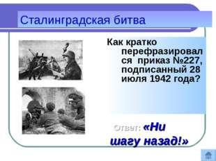 Сталинградская битва Как кратко перефразировался приказ №227, подписанный 28