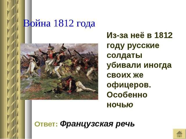 Война 1812 года Из-за неё в 1812 году русские солдаты убивали иногда своих ж...