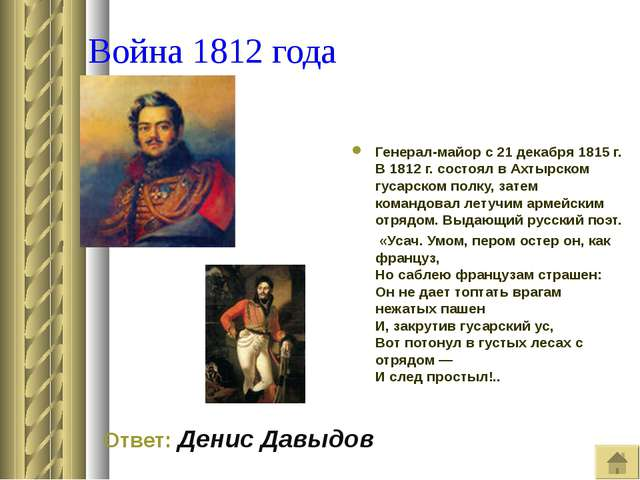 Война 1812 года Генерал-майор с 21 декабря 1815 г. В 1812 г. состоял в Ахтыр...