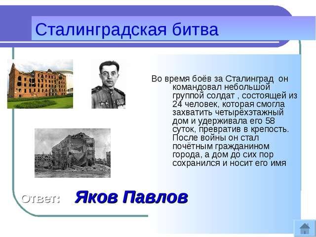 Во время боёв за Сталинград он командовал небольшой группой солдат , состоящ...