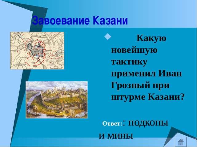 Завоевание Казани Какую новейшую тактику применил Иван Грозный при штурме Ка...