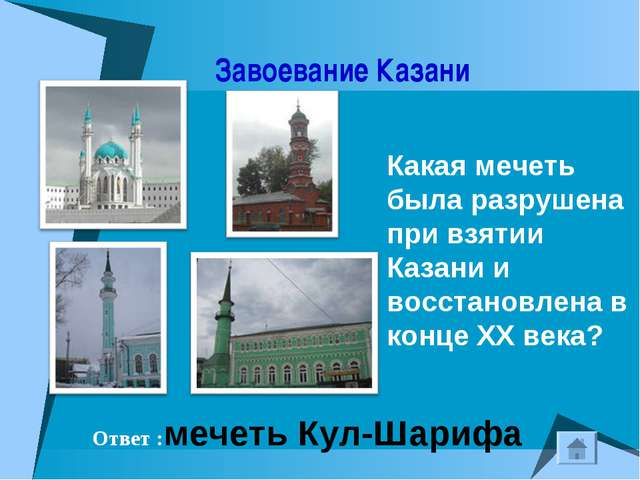 Завоевание Казани Ответ :мечеть Кул-Шарифа Какая мечеть была разрушена при в...